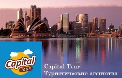 «Capital Tour» - Travel Agency