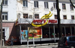 Andy's Pizza (c.Bender, St.Suvorova, 57)