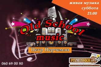 Old School Music Party