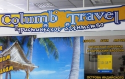 Columb Travel - Travel Agency